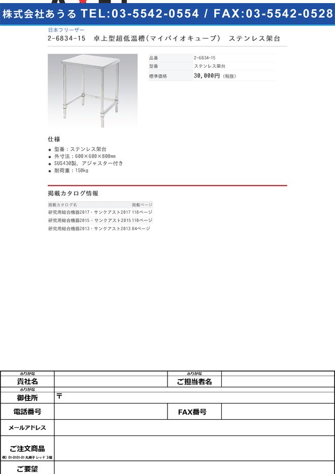 2-6834-15 卓上型超低温層(マイバイオキューブ)DF-35用ステンレス架台