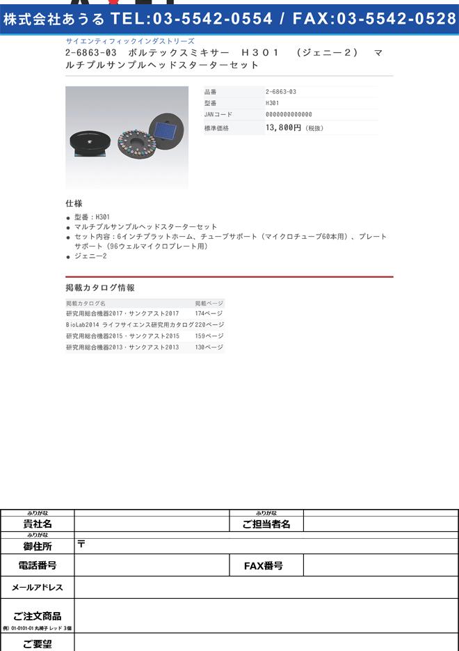 2-6863-03 ボルテックスミキサー (ジェニー2) マルチプルサンプルヘッドスターターセット H301