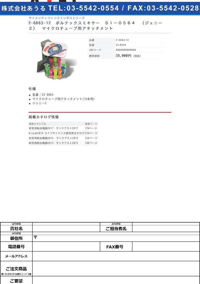 2-6863-12 ボルテックスミキサー SIー0564 (ジェニー2) マイクロチューブ用アタッチメント SI-0564