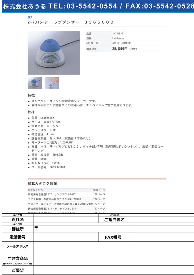 2-7315-01 ラボダンサー lab dancer