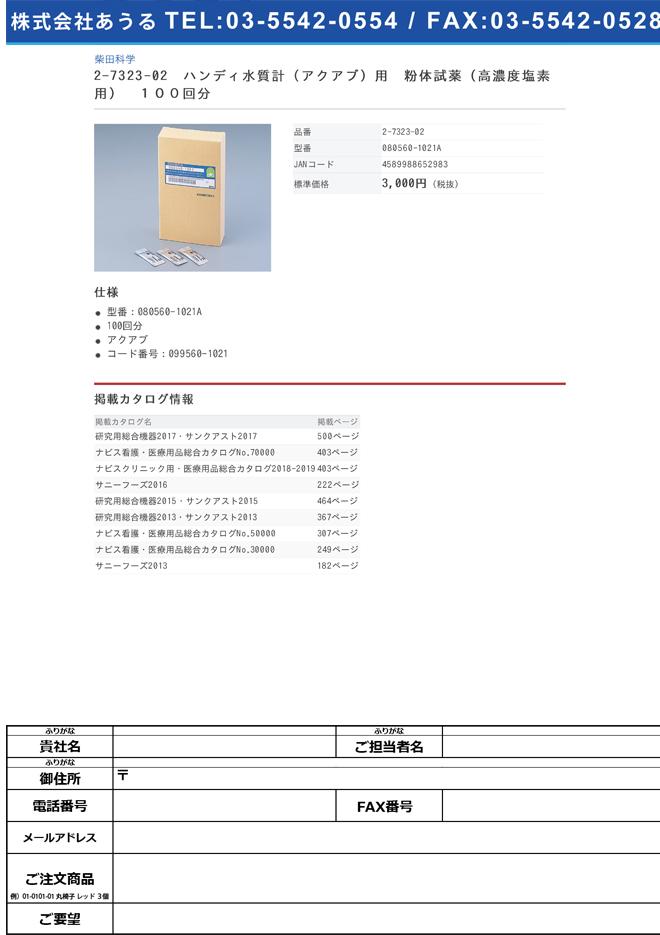 2-7323-02 ハンディ水質計(アクアブ)用 粉体試薬(高濃度塩素用) 100回分 080560-1021A