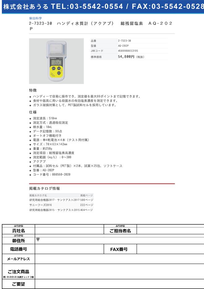 2-7323-30 ハンディ水質計(アクアブ) 総残留塩素高濃度 AQ-202P