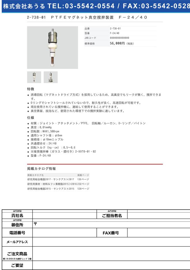 2-738-01 PTFEマグネット真空撹拌装置 F-24/40