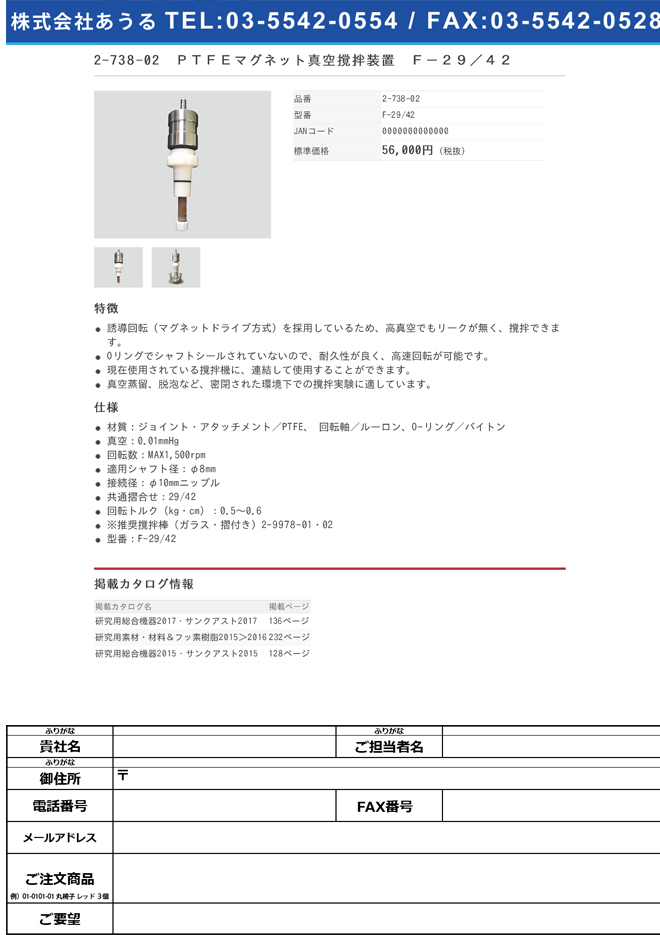 2-738-02 PTFEマグネット真空撹拌装置 F-29/42