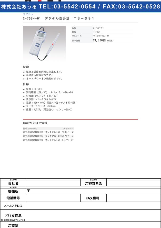 2-7584-01 デジタル塩分計 TS-391