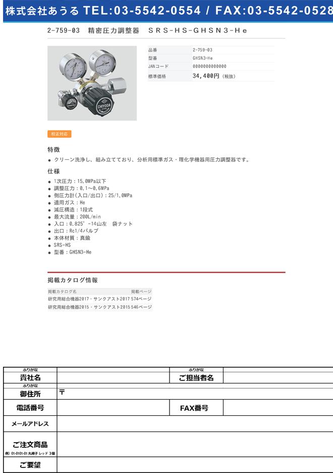 2-759-03 精密圧力調整器(SRS-HS) GHSN3-He