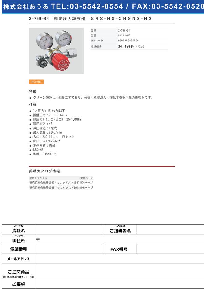 2-759-04 精密圧力調整器(SRS-HS) GHSN3-H2