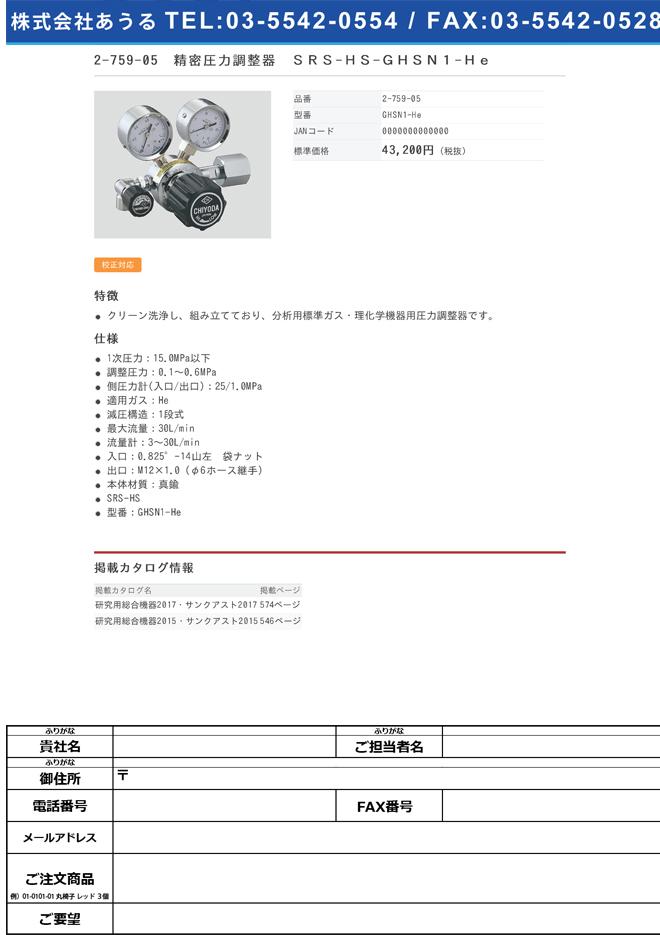 2-759-05 精密圧力調整器(SRS-HS) GHSN1-He