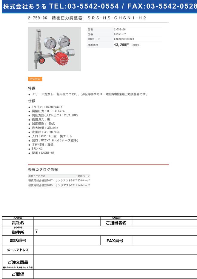 2-759-06 精密圧力調整器(SRS-HS) GHSN1-H2