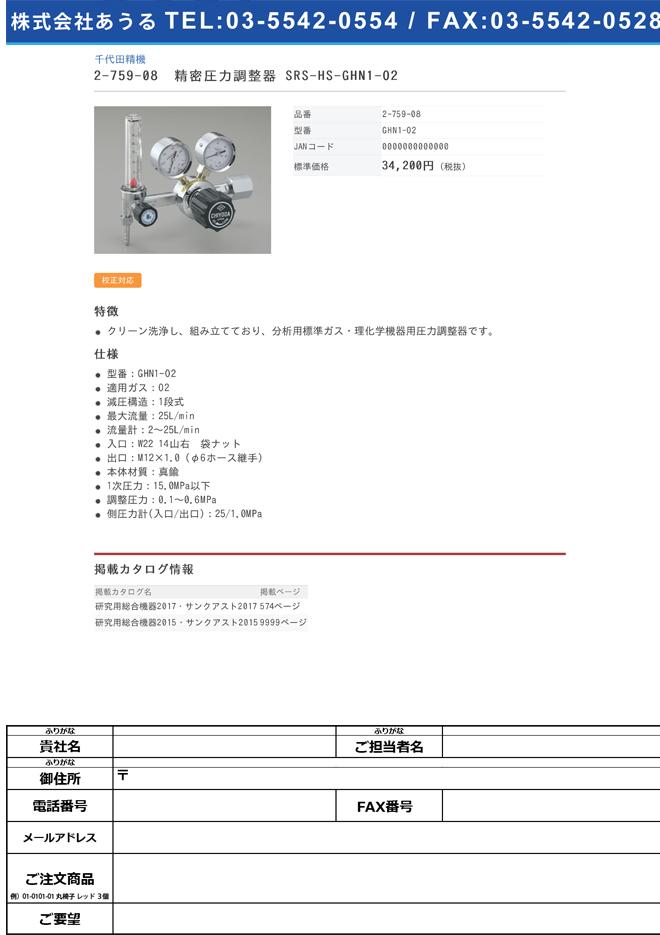 2-759-08 精密圧力調整器(SRS-HS) GHN1-O2