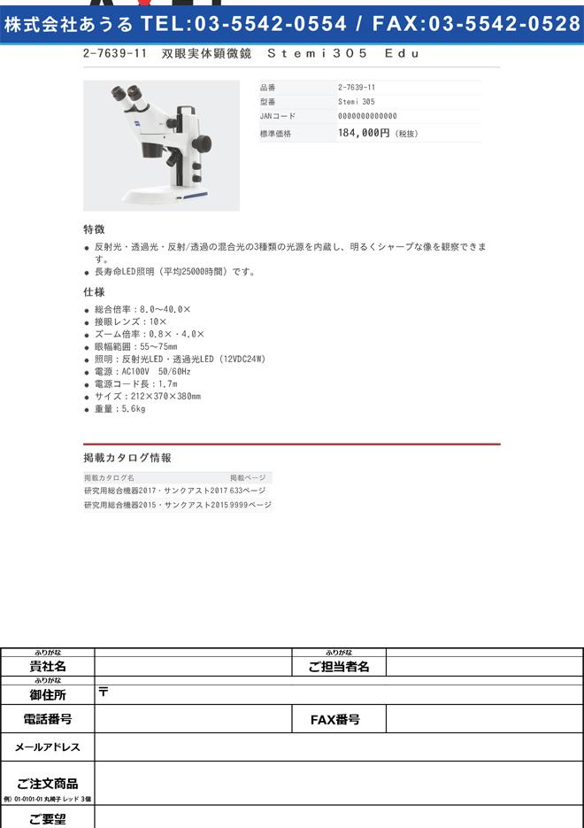 2-7639-11 双眼実体顕微鏡(カールツァイス) Edu Stemi305