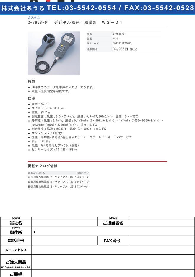 2-7658-01 デジタル風速・風量計 WS-01