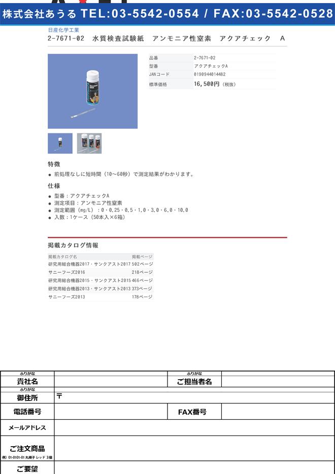 2-7671-02 水質検査試験紙 アンモニア性窒素 アクアチェック A