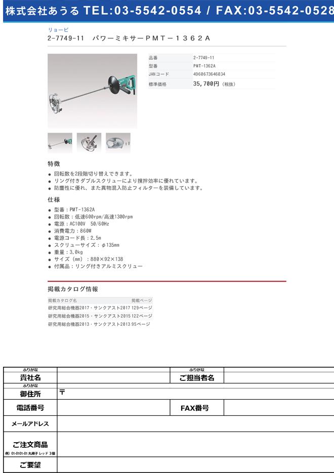 2-7749-11 パワーミキサー(2スピード) PMT-1362A