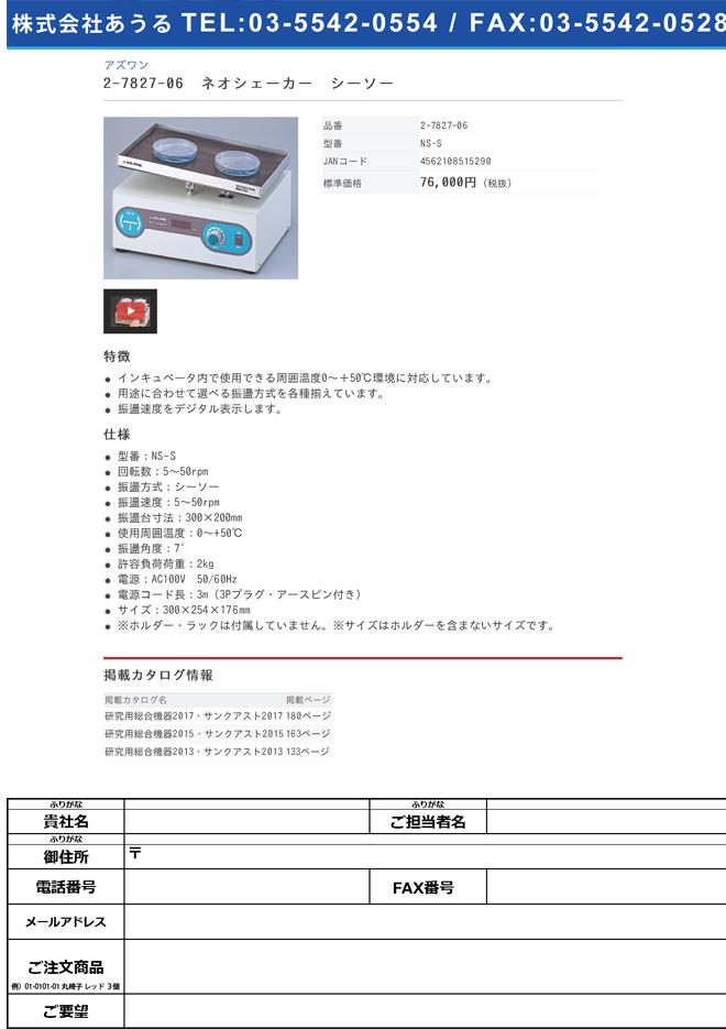 2-7827-06 ネオシェーカー シーソー NS-S