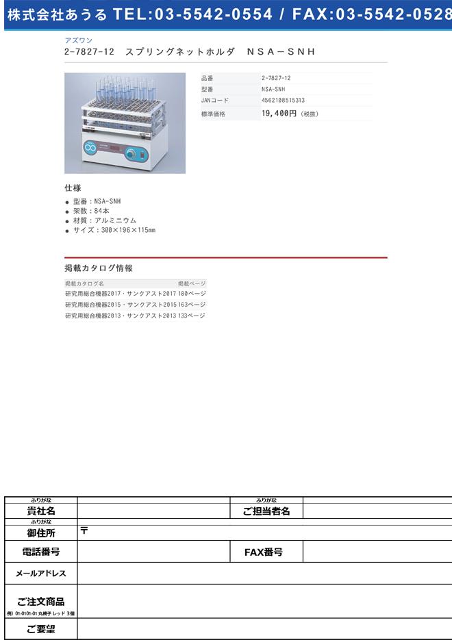 2-7827-12 ネオシェーカー用スプリングネットホルダ NSA-SNH