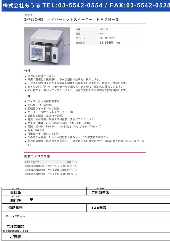 2-7832-02 ハイパーホットスターラーシステムDx HVDH-S