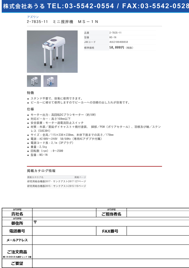 2-7835-11 ミニ撹拌機 MS-1N