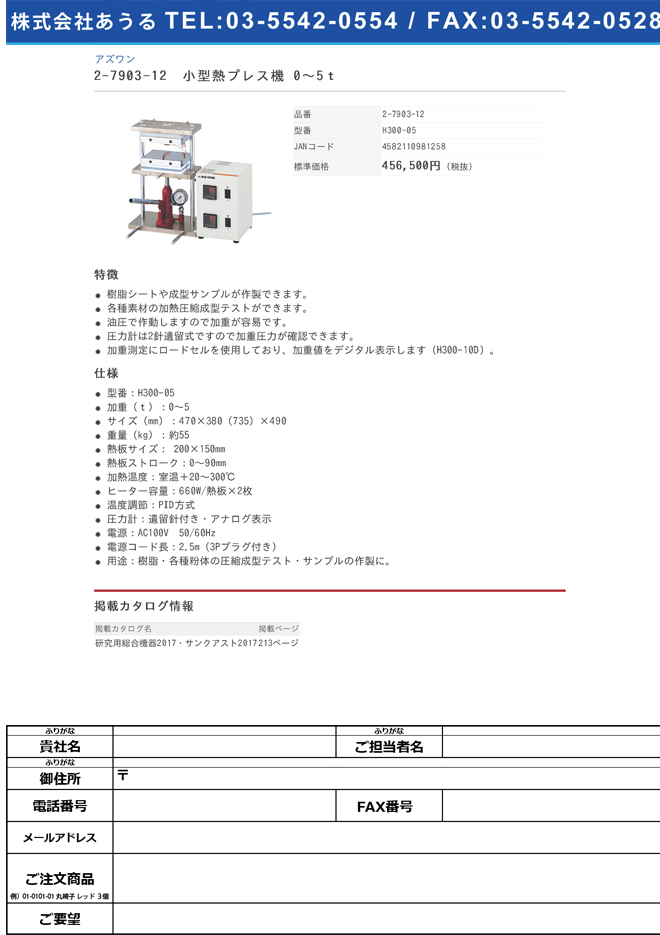 2-7903-12 小型熱プレス機 0~5t H300-05