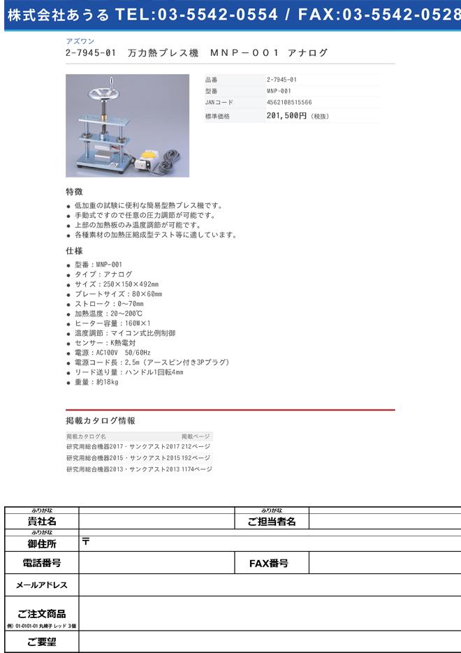 2-7945-01 万力熱プレス機 アナログ MNP-001
