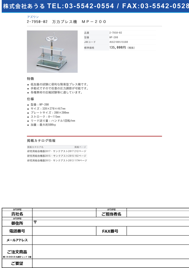 2-7950-02 万力プレス機 MP-200