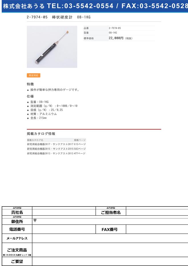 2-7974-05 棒状硬度計 OB-1KG