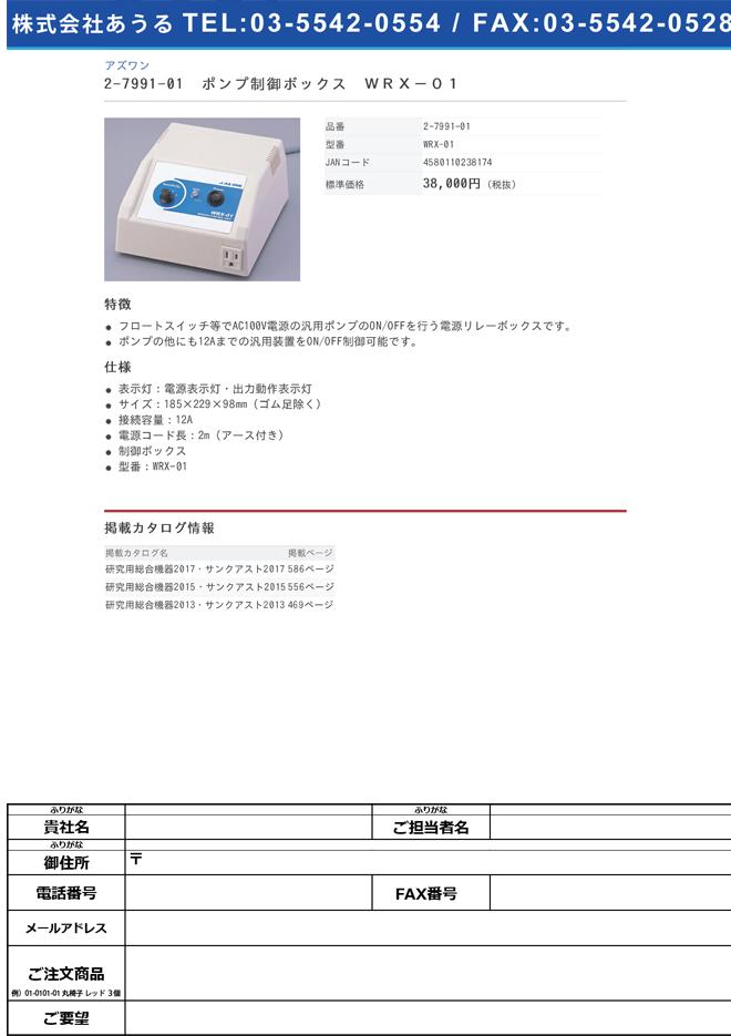 2-7991-01 ポンプ制御ボックス WRX-01