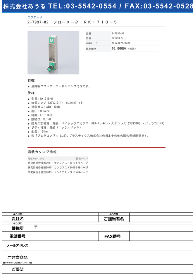 2-7997-02 フローメータ RK1710-5