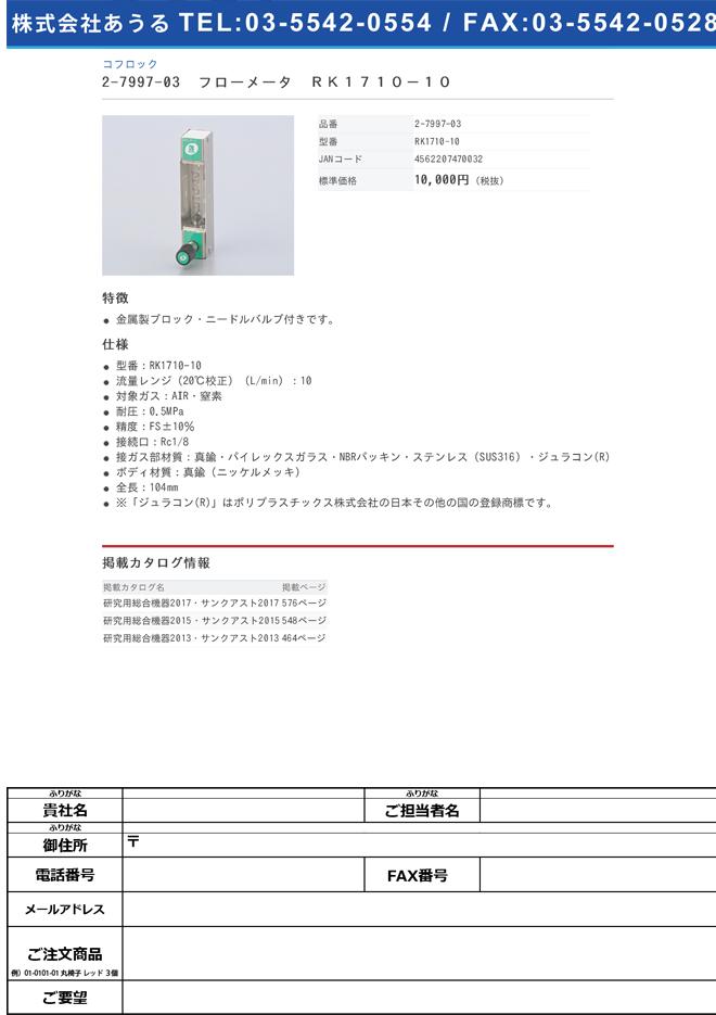 2-7997-03 フローメータ RK1710-10