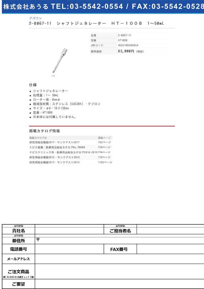 2-8067-11 シャフトジェネレーター 1~50mL HT-1008
