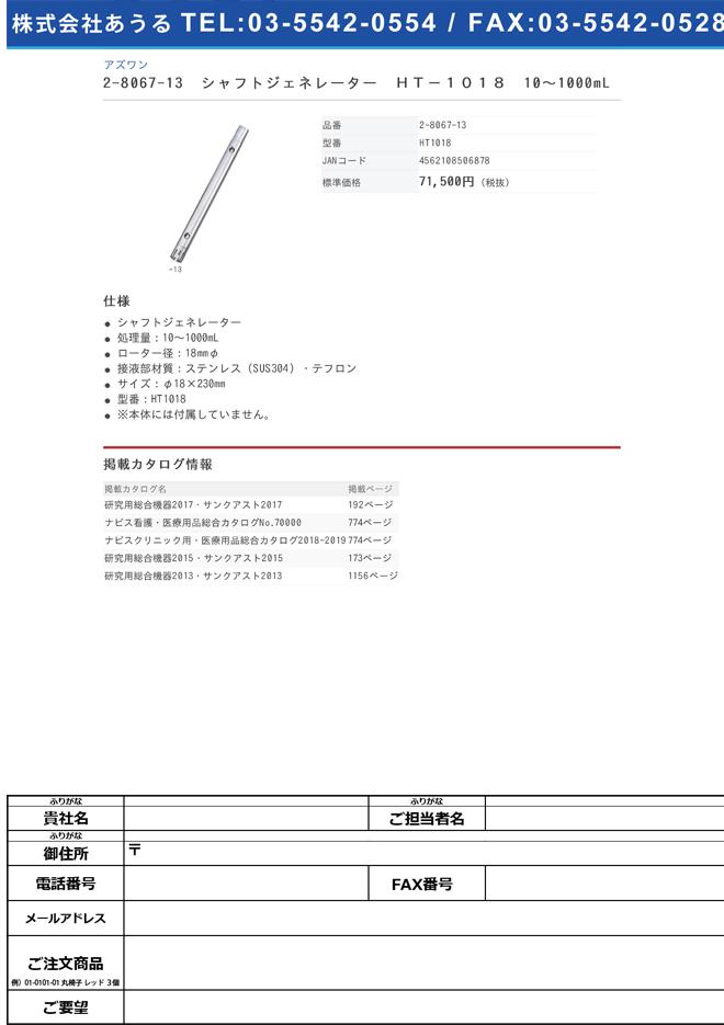 2-8067-13 シャフトジェネレーター 10~1000mL HT-1018