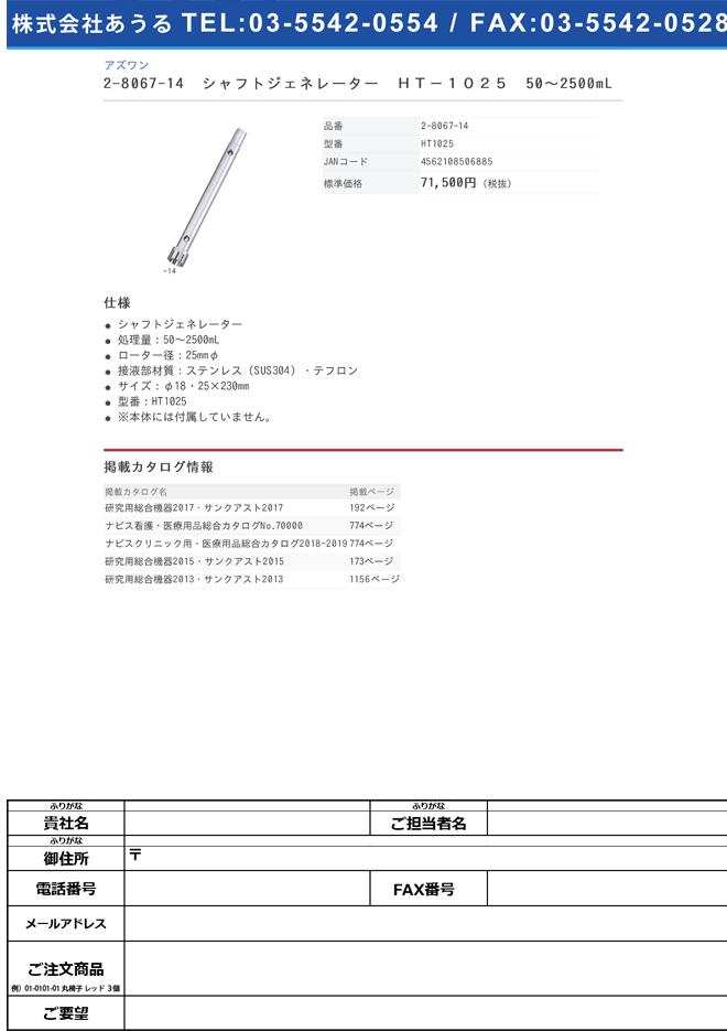 2-8067-14 シャフトジェネレーター 50~2500mL HT-1025
