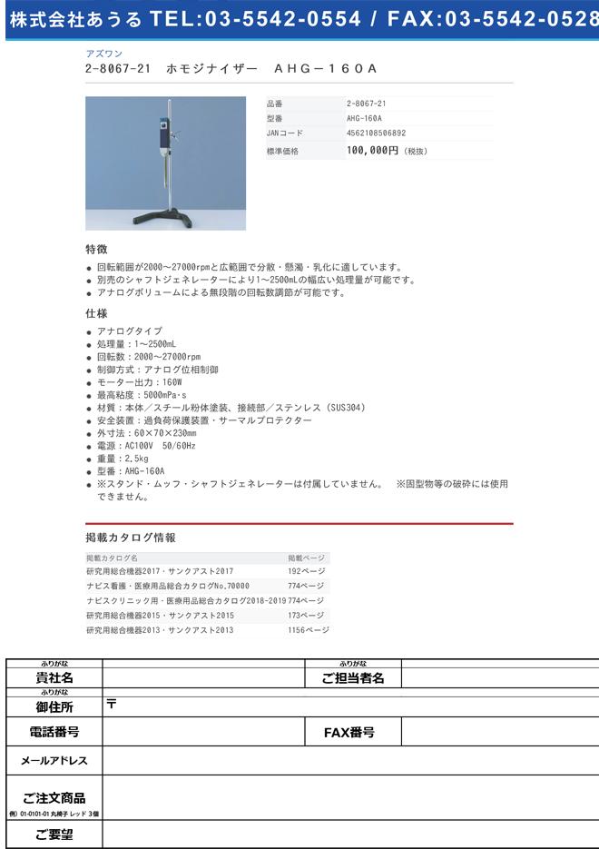 2-8067-21 ホモジナイザー AHG-160A
