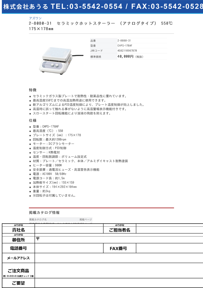 2-8080-31 セラミックホットスターラー (アナログタイプ) 550℃ 175×178mm CHPS-170AF>