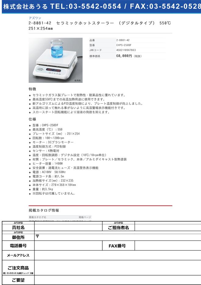 2-8081-42 セラミックホットスターラー (デジタルタイプ) 550℃ 251×254mm CHPS-250DF