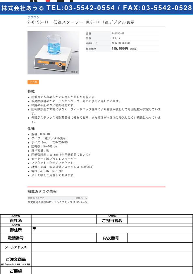 2-8155-11 低速スターラー 1連デジタル表示 ULS-1N