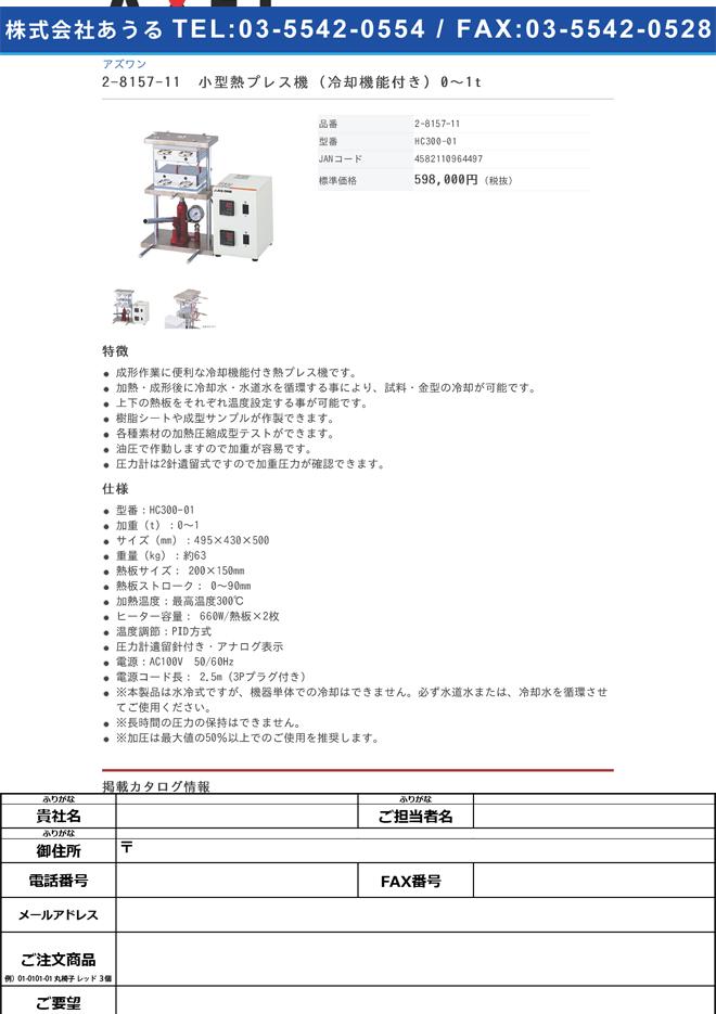 2-8157-11 小型熱プレス機 (冷却機能付き) 0~1t HC300-01v>