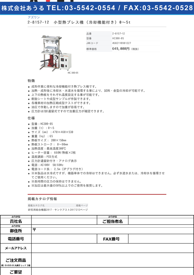 2-8157-12 小型熱プレス機 (冷却機能付き) 0~5t HC300-05v>