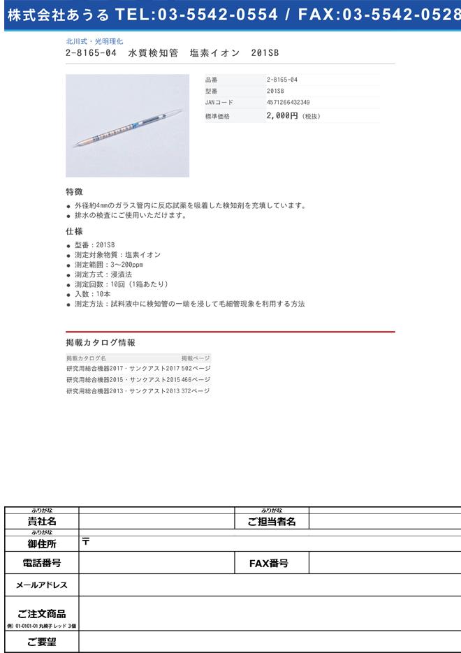 2-8165-04 水質検知管 塩素イオン 201SB