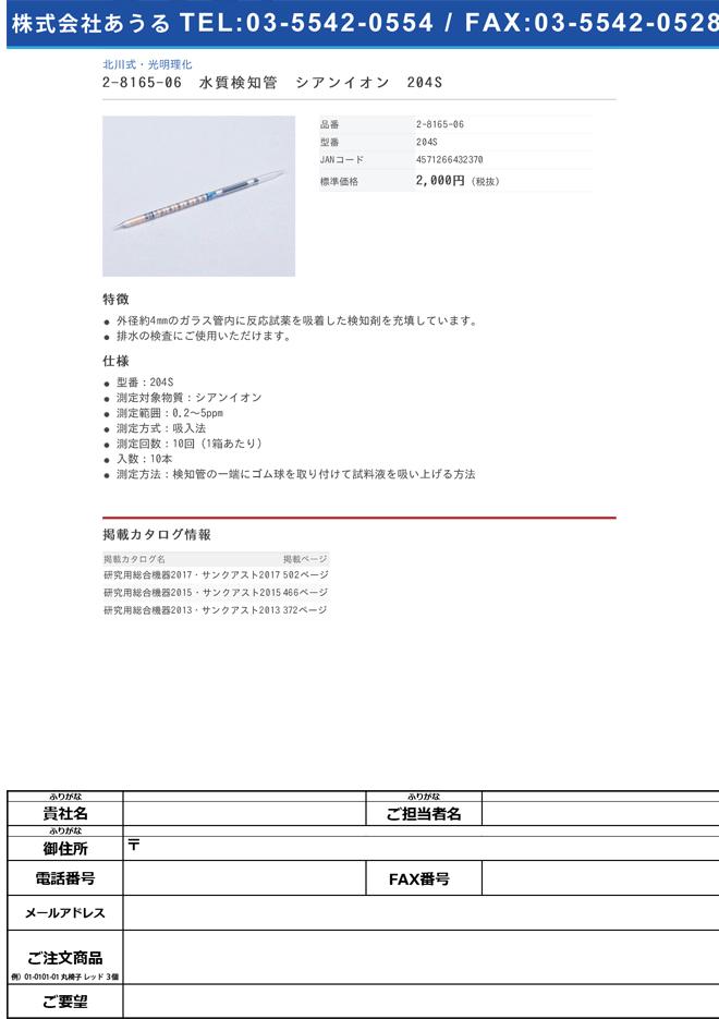 2-8165-06 水質検知管 シアンイオン 204S
