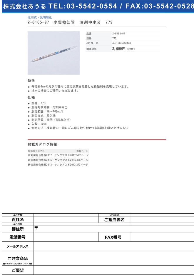 2-8165-07 水質検知管 溶剤中水分 77S