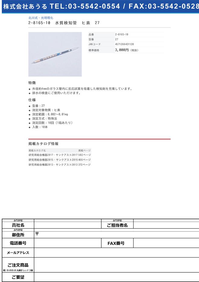 2-8165-10 水質検知管 ヒ素 27