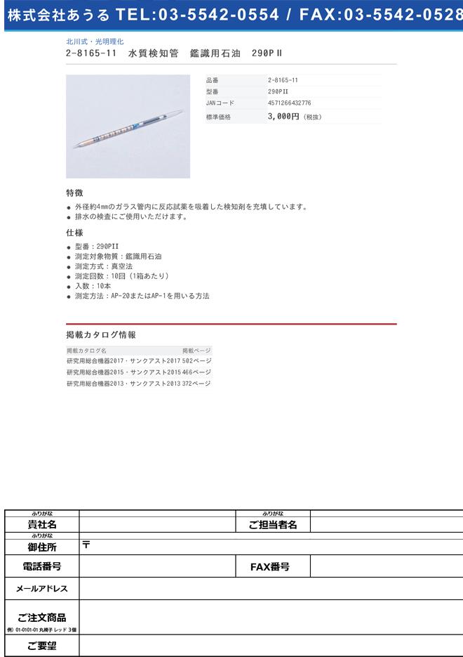 2-8165-11 水質検知管 鑑識用石油 290PⅡ 290PII