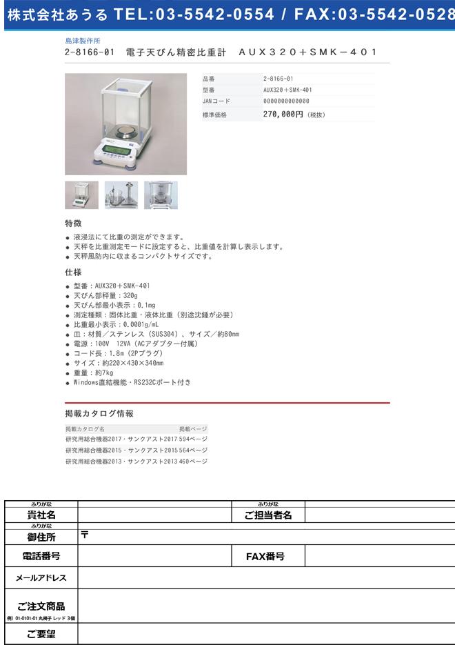 2-8166-01 電子天びん精密比重計 AUX320+SMK-401