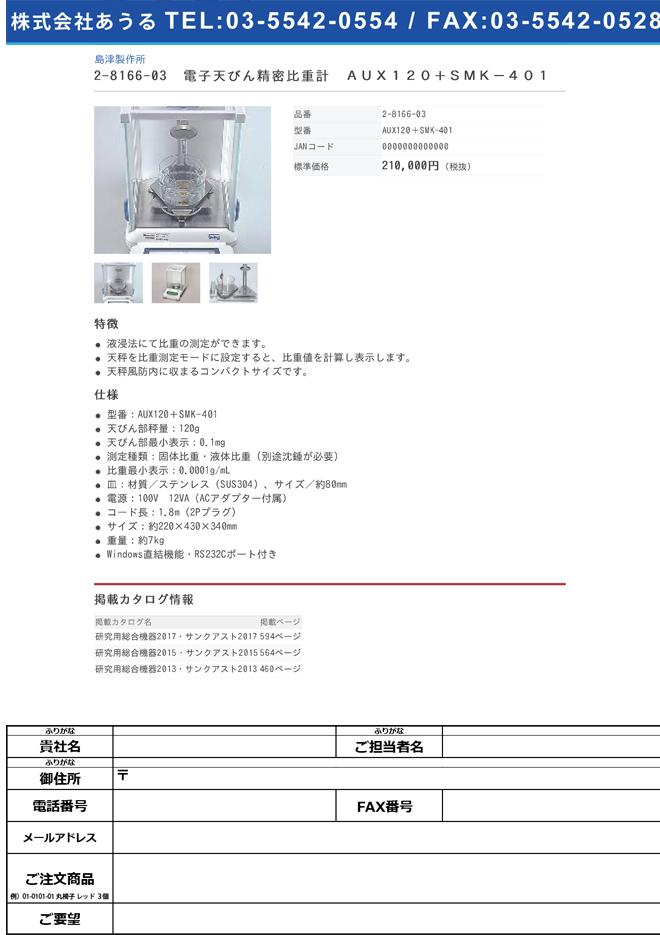 2-8166-03 電子天びん精密比重計 AUX120+SMK-401