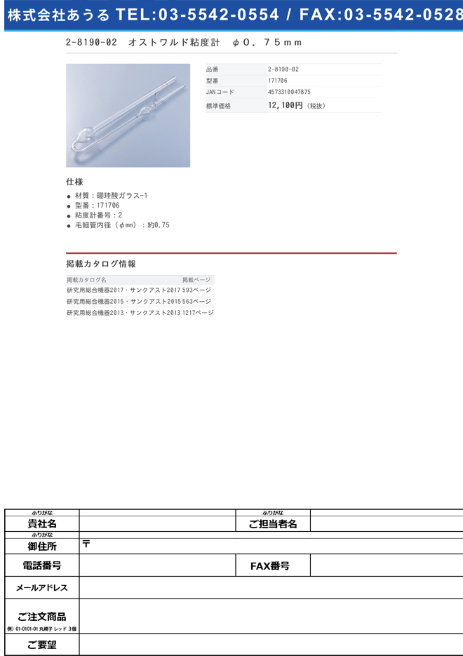 2-8190-02 オストワルド粘度計 φ0.75mm 171706