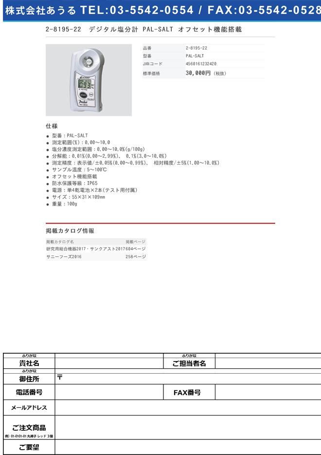 2-8195-22 デジタル塩分計 オフセット機能搭載 PAL-SALT