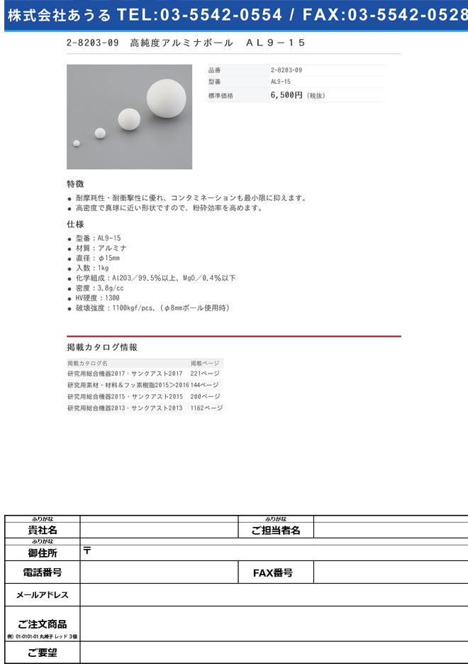 2-8203-09 高純度アルミナボール AL9-15
