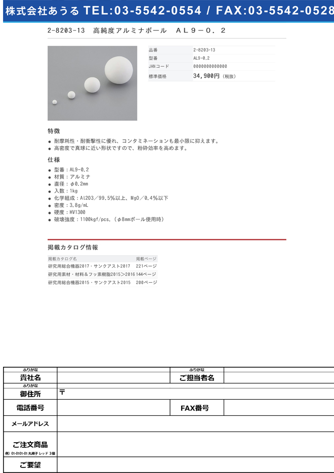 2-8203-13 高純度アルミナボール AL9-0.2