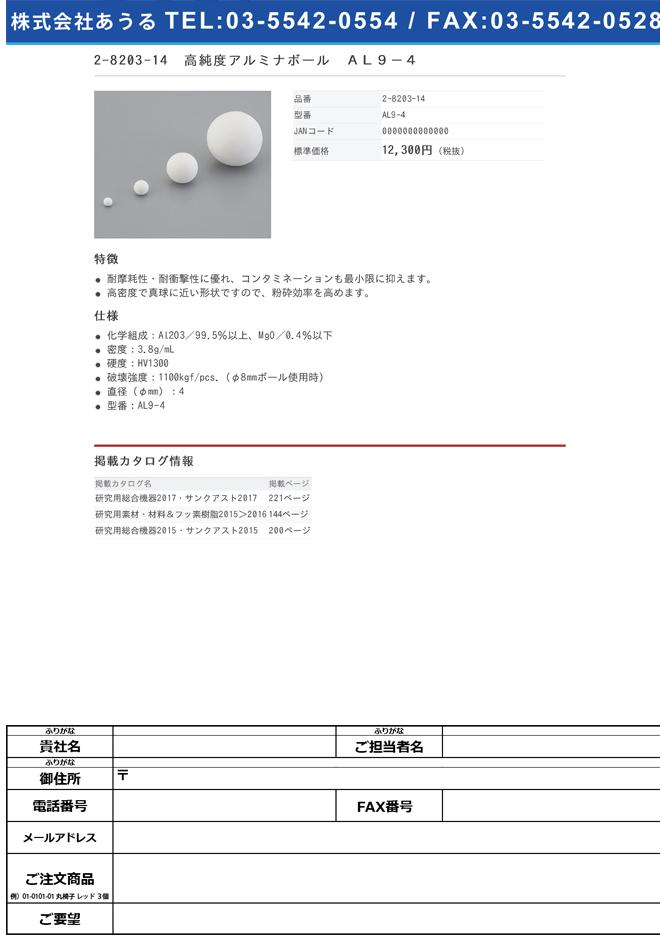 2-8203-14 高純度アルミナボール AL9-4